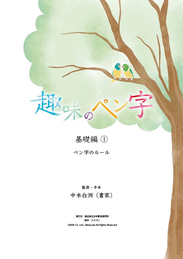 """基礎編①ペン字のルール"""""""