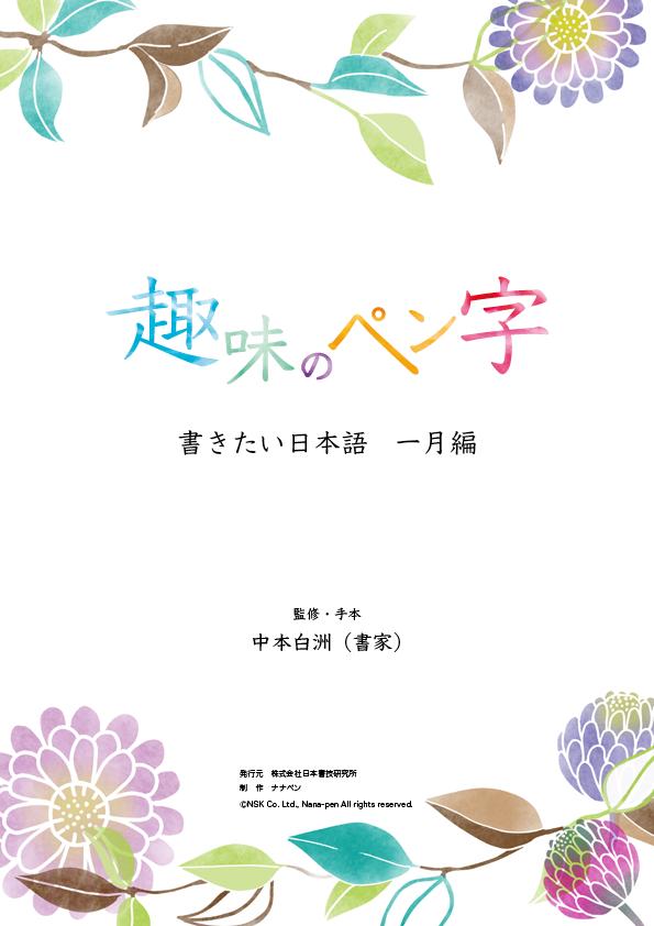 書きたい日本語