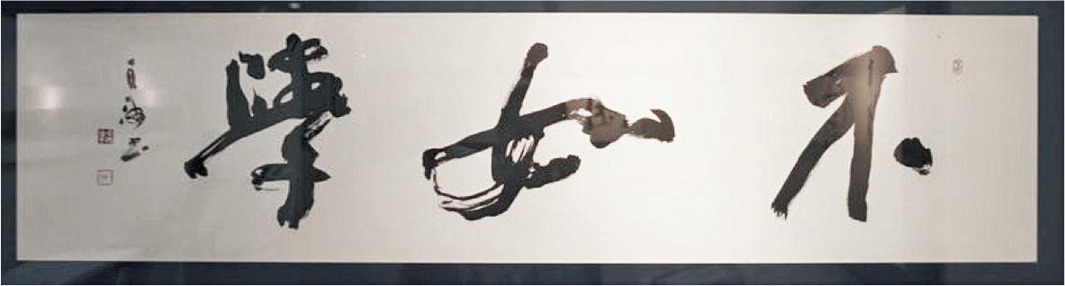墨アート展(新宿パークタワー)にて「中本白洲」作品発表