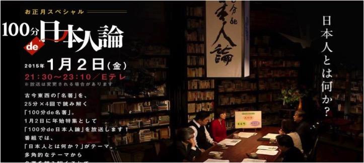 Eチャネル特別番組 行燈に「日本人論」のタイトル揮毫