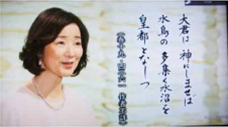 NHK教育テレビ(Eテレ)『100分で名著』万葉集 檀ふみ朗読テロップを中本白洲が揮毫する