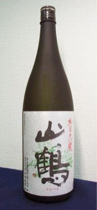 日本百選に選ばれた銘酒 『大吟醸山鶴』 の酒ラベルの揮毫 ラベルの良さでも髙い評価を受ける。